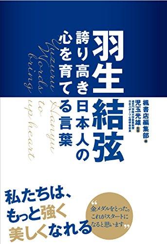 羽生結弦 誇り高き日本人の心を育てる言葉の詳細を見る