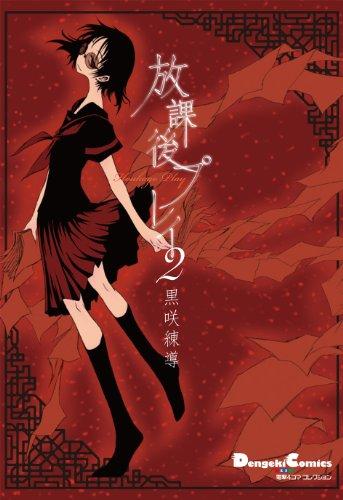 電撃4コマ コレクション 放課後プレイ2 (電撃コミックス EX 電撃4コマコレクション 127-2)