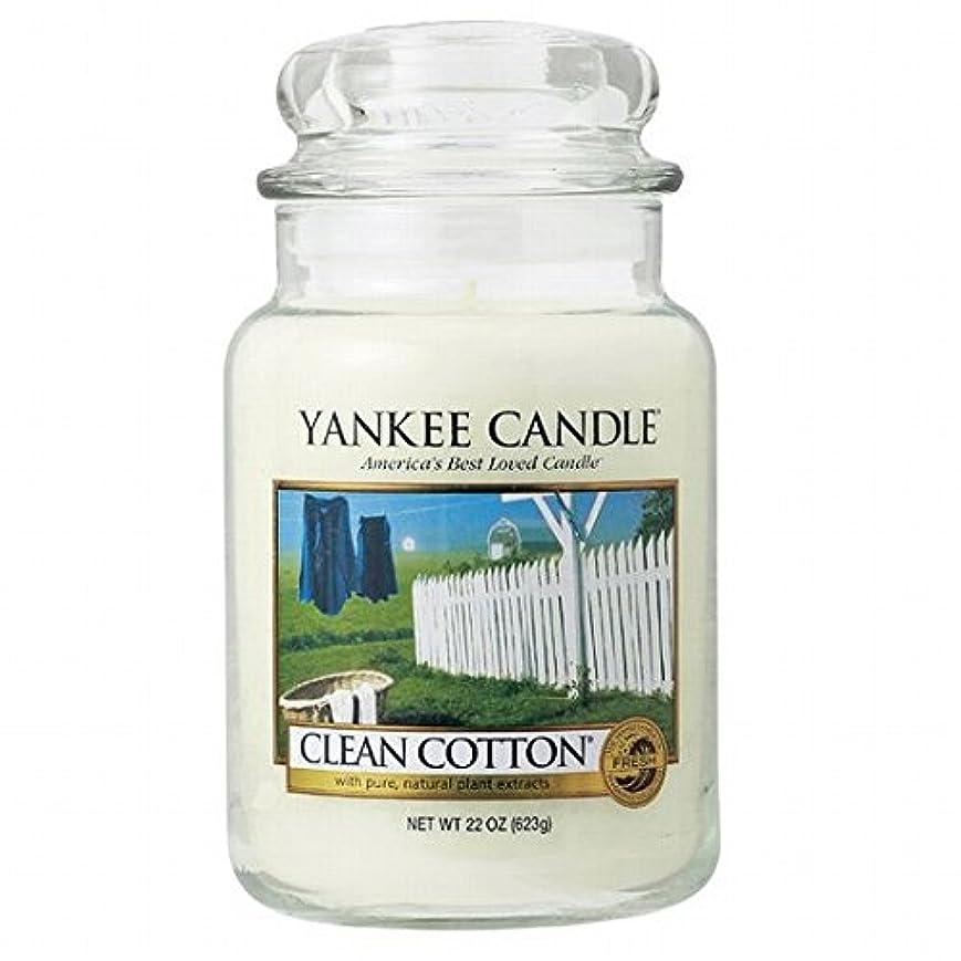 トリッキー毒洗剤ヤンキーキャンドル( YANKEE CANDLE ) YANKEE CANDLE ジャーL 「 クリーンコットン 」