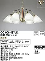 オーデリック シャンデリア 【OC 006 487LD1】【OC006487LD1】
