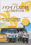 地球の歩き方 リゾート ハワイ バスの旅&レンタルサイクル 2015~2016