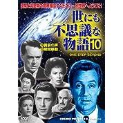DVD>世にも不思議な物語 10 19.黄泉の声 20.瞬間移動 (<DVD>)
