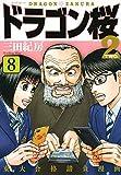 ドラゴン桜2 コミック 1-8巻セット