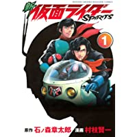 新 仮面ライダーSPIRITS(1) (月刊少年マガジンコミックス)