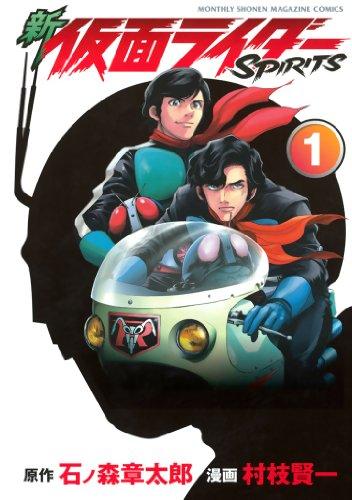 新 仮面ライダーSPIRITS(1) (月刊少年マガジンコミックス)の詳細を見る