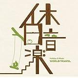 休日音楽-WORLD TRAVEL-