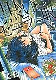 黒いセーラー服 (2) (ニチブンコミックス)
