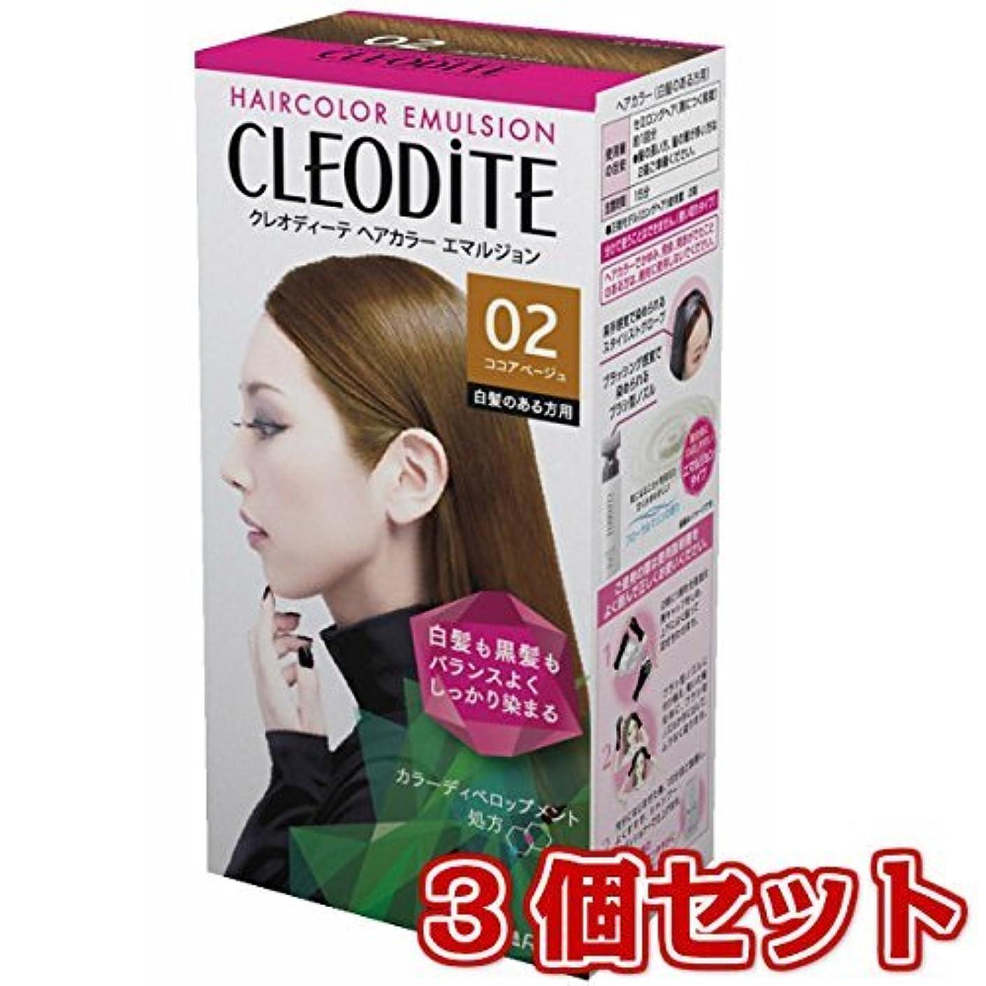 【3個セット】 クレオディーテ ヘアカラーエマルジョン(白髪のある方用)02<ココアベージュ> 医薬部外品