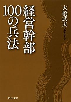 [大橋 武夫]の経営幹部100の兵法 (PHP文庫)