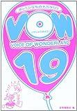 VOW〈19〉街のヘンなもの大カタログ