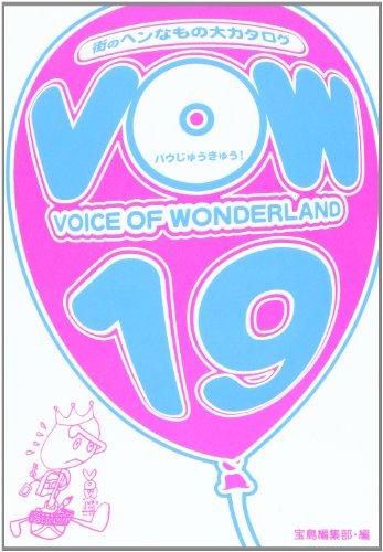 VOW〈19〉街のヘンなもの大カタログの詳細を見る
