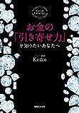 お金の「引き寄せ力」を知りたいあなたへ Keiko的Lunalogy 画像