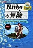 Rubyの冒険—言語解説とファンタジー (I・O BOOKS)