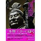 運慶×仏像の旅 (諸ガイド)