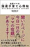 佐藤ママの 強運子育て心得帖: 幸せと成功を引き寄せる 53の言葉 画像