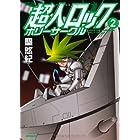 超人ロック ホリーサークル 2 (フラッパーコミックス)