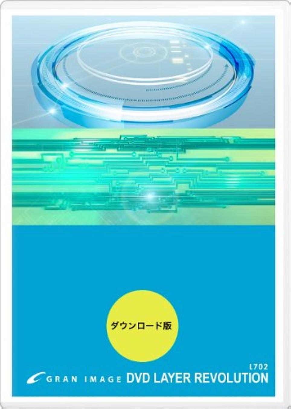 器用包帯重要な役割を果たす、中心的な手段となるグランイメージ L702 DVDレイヤーレボリューション [ダウンロード]
