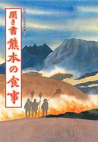 聞き書 熊本の食事 (日本の食生活全集)
