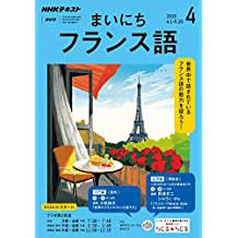 NHKラジオ まいにちフランス語 2019年 4月号 [雑誌] (NHKテキスト)
