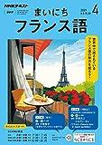 NHKラジオ まいにちフランス語 2019年 4月号 [雑誌] (NHKテキスト) 画像