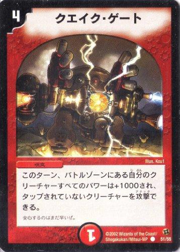 デュエルマスターズ 《クエイク・ゲート》 DM02-051-C 【呪文】