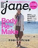 Jane, 05 太らないカラダになる! (マガジンハウスムック)