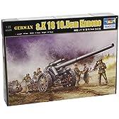 トランペッター 1/35 ドイツ軍 K.18 10cmカノン砲 02305