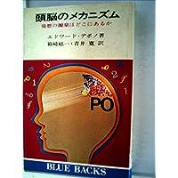 頭脳のメカニズム―発想の源泉はどこにあるか (1972年) (ブルーバックス)