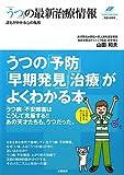 誰もがかかる心の風邪「うつ」の最新治療情報 (Tsuchiya Healthy Books名医の診察室)