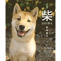 写真集 柴 SHIBA