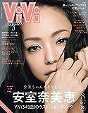 ViVi 2018年?8月号【雑誌】