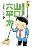 総務部総務課山口六平太 74 (ビッグコミックス)