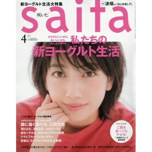 Saita(咲いた) 2017年 04 月号 [雑誌]