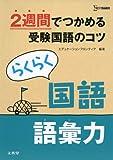 らくらく国語語彙力―2週間でつかめる受験国語のコツ (シグマベスト)