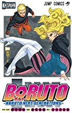 BORUTO-ボルト- -NARUTO NEXT GENERATIONS- 第08巻