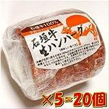石垣牛100%ハンバーグ 20個 冷凍