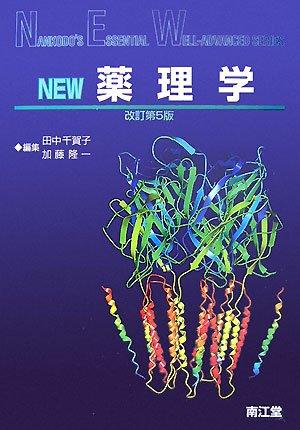 NEW薬理学 (Nankodo's essential wellーadvan)
