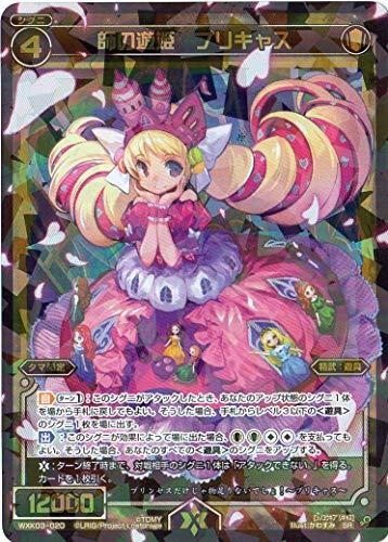 WIXOSS-ウィクロス-/WXK03-020 師の遊姫 プリキャス SR