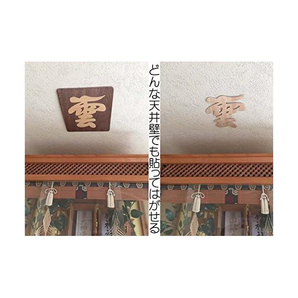 神棚 神具 国産 ひのき 『 雲 』 15×1...の紹介画像5