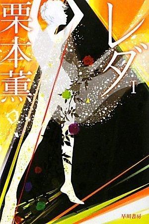 レダ1 (ハヤカワ文庫JA)の詳細を見る