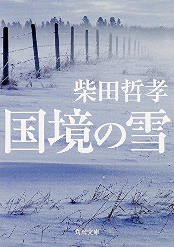 国境の雪 (角川文庫)の詳細を見る