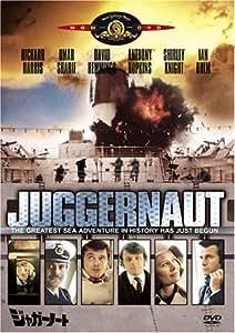 ジャガーノート [DVD]