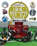町工場の底力〈3〉夢のロボットを実現