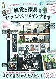 雑貨と家具をかっこよくリメイクする本 (Gakken Interior Mook)
