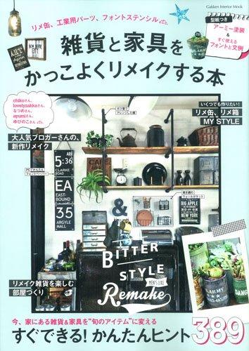 RoomClip商品情報 - 雑貨と家具をかっこよくリメイクする本 (Gakken Interior Mook)