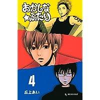 おかしな★ふたり(4) (デザートコミックス)