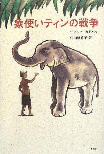 象使いティンの戦争 (金原瑞人選オールタイム・ベストYA)の詳細を見る