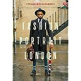 ファッションポートレート ロンドン (エイムック 4262 CLUTCH BOOKS)