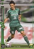 パニーニJリーグエディション第2弾/PFL-J02-074/松本山雅FC/RG/安藤淳
