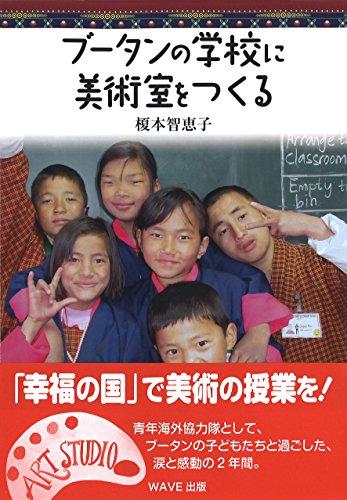 ブータンの学校に美術室をつくる (いのちのドラマ)の詳細を見る